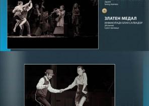 """Medalla de oro de la FIAP en el Salón Fotográfico """"Flash Music"""", Bulgaria"""